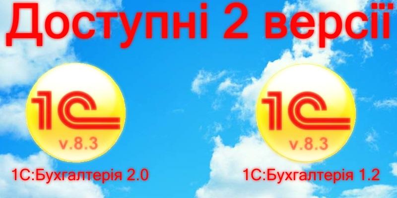 оренда 1С нова версія 1С бухгалтерія 2.0