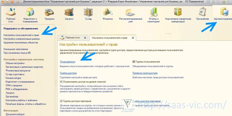 Управление пользователями в 1С УТ 3.1