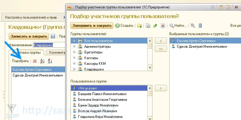 Создание участников группы пользователей в 1С Управление Торговлей для Украины
