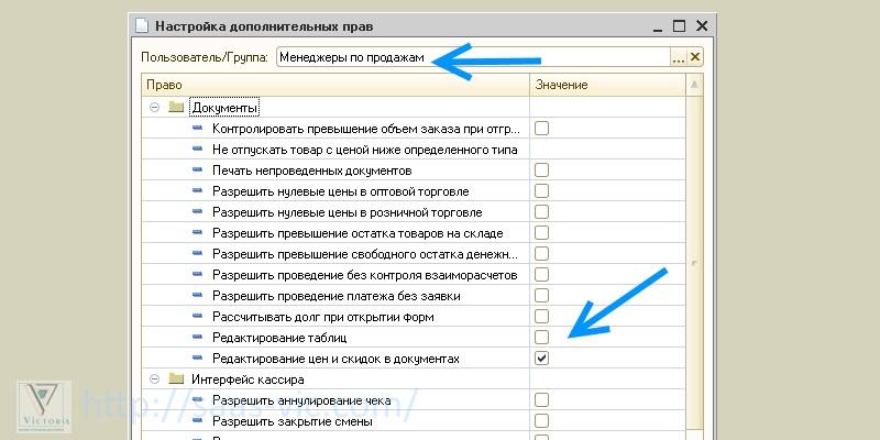 Настройка прав пользователя в 1С УТП