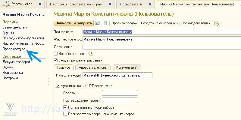 Редактирование пользователя в 1С Управление торговлей 3.1 для Украины