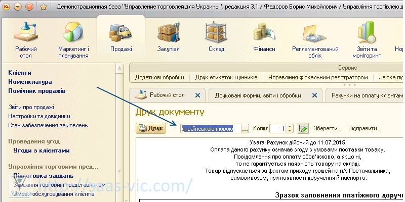 налаштування мови при друку документу в 1С