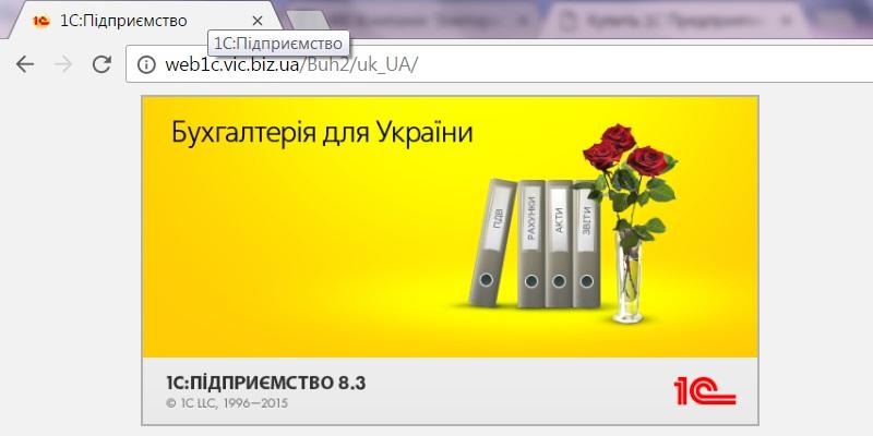 1C демо версия через браузер бесплатно