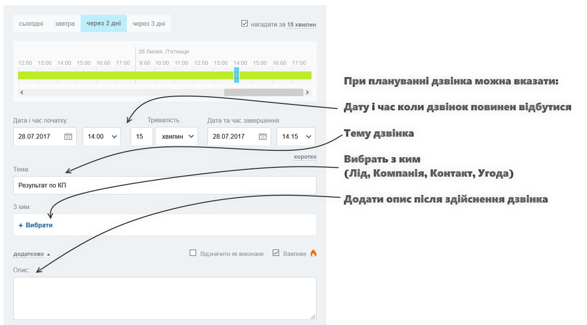 Плануємо дзвінок потенційному клієнту в CRM Bitrix24