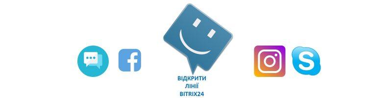 Підключення соціальних мереж та чату на сайті до відкритих ліній Бітрікс24