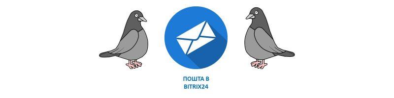 Підключення електронної пошти до СРМ Бітрікс24