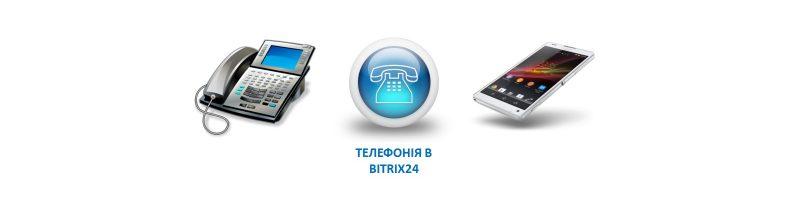 Підключення та налаштування телефонії до СРМ Бітрікс24