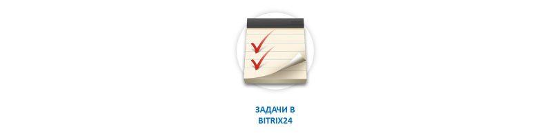 Настройка работы с задачами и проектами в системе Битрикс24