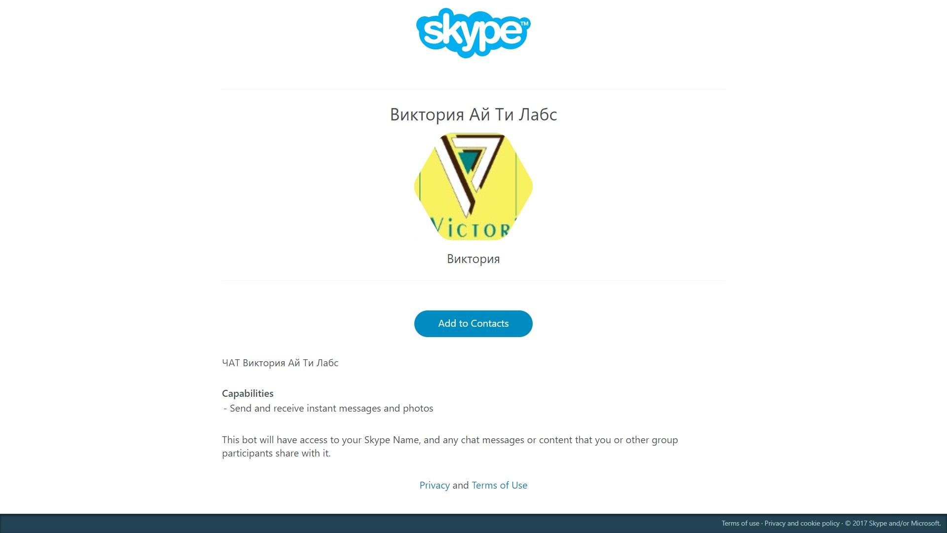 Добавление консультанта 1С в список Ваших контактов в Скайп