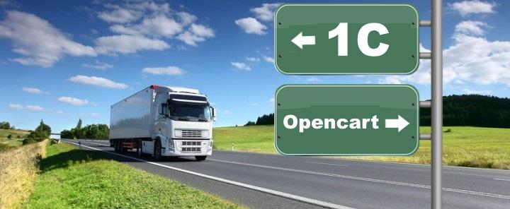 закажите и скачайте бесплатно модуль для opencart синхронизация с 1с