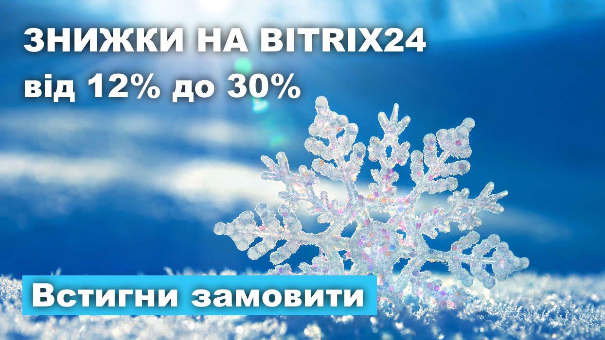 Купить Битрикс24 по акции со скидкой от 12 до 30 процентов