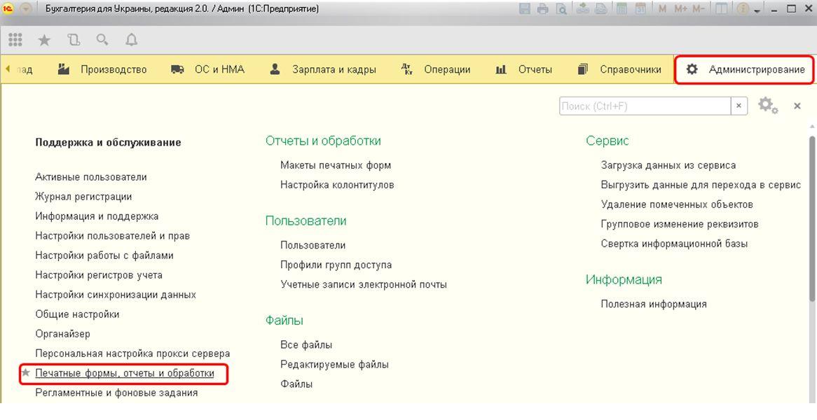 Інструкція по підключенню додаткової зовнішньої обробки в конфігурації Бухгалтерія для України редакції 2.0