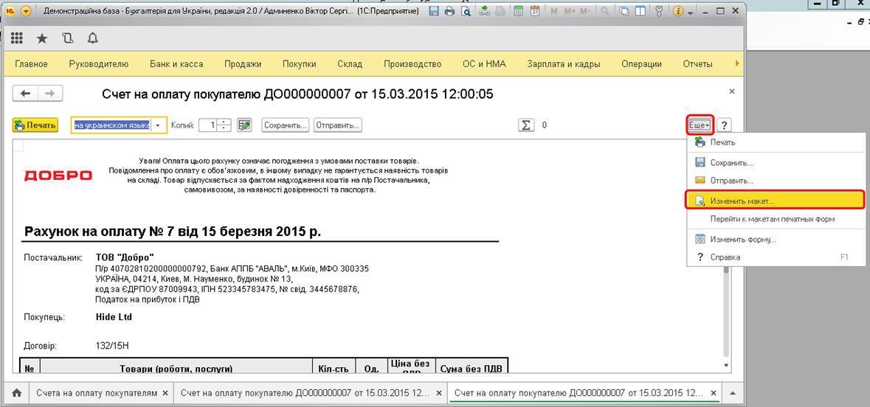 Як користувачу змінити макет друкованої форми в 1С Бухгалтерія для України редакції 2.0