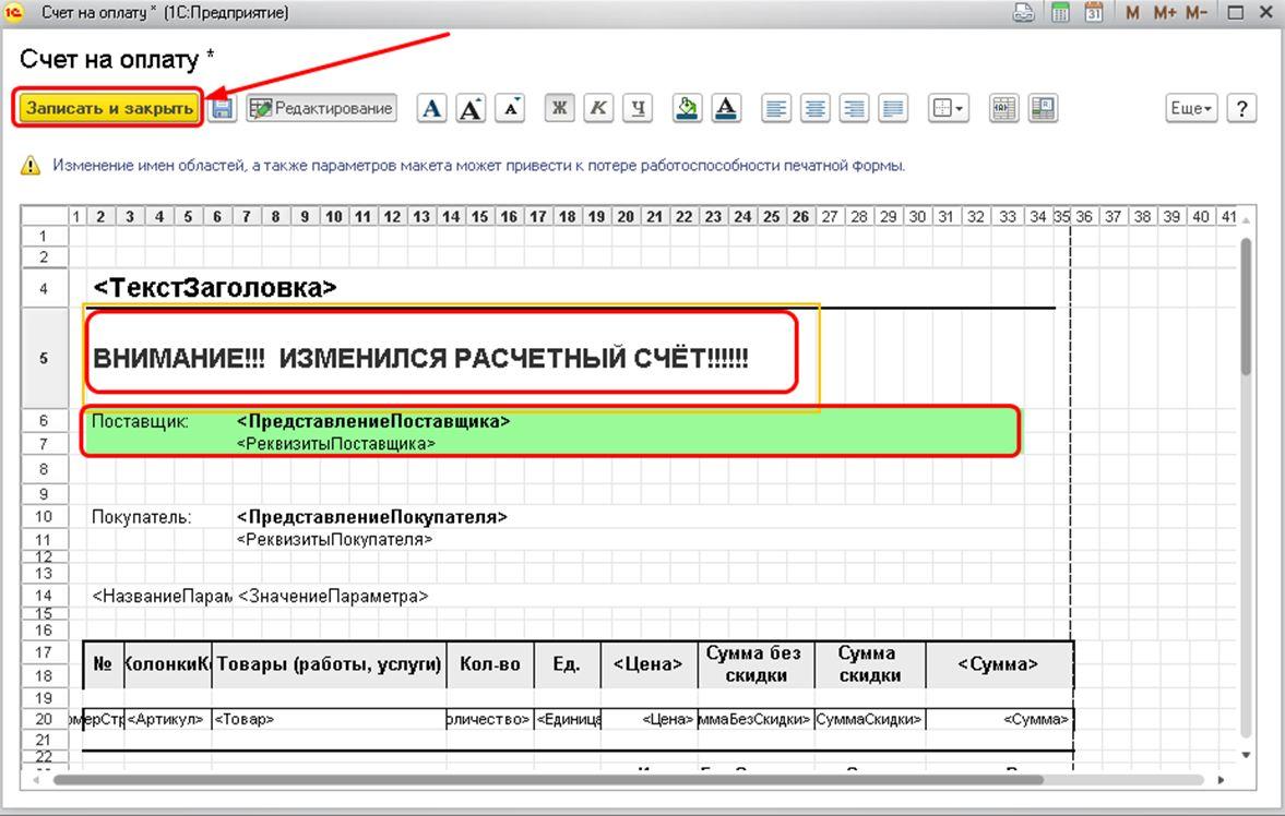 Редактируем форму счета на оплату