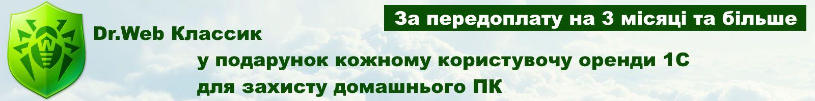 Антивирус доктор ВЕБ в облаке в подарок для пользователей аренда 1С