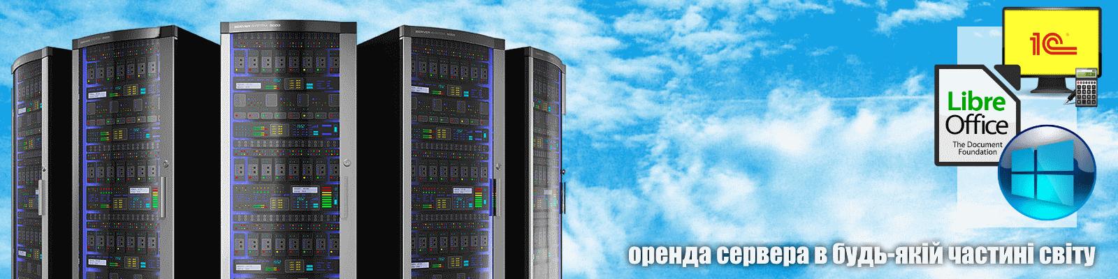 Оренда серверу в хмарі