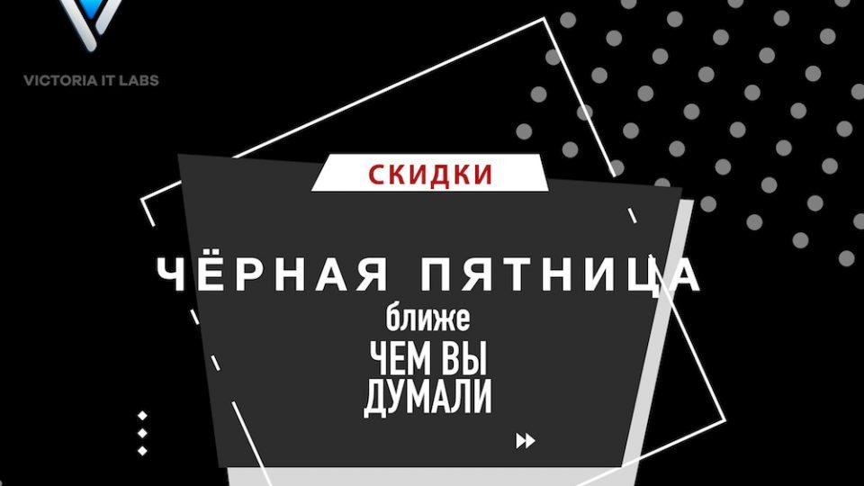 black-friday-banner-—-копия-1