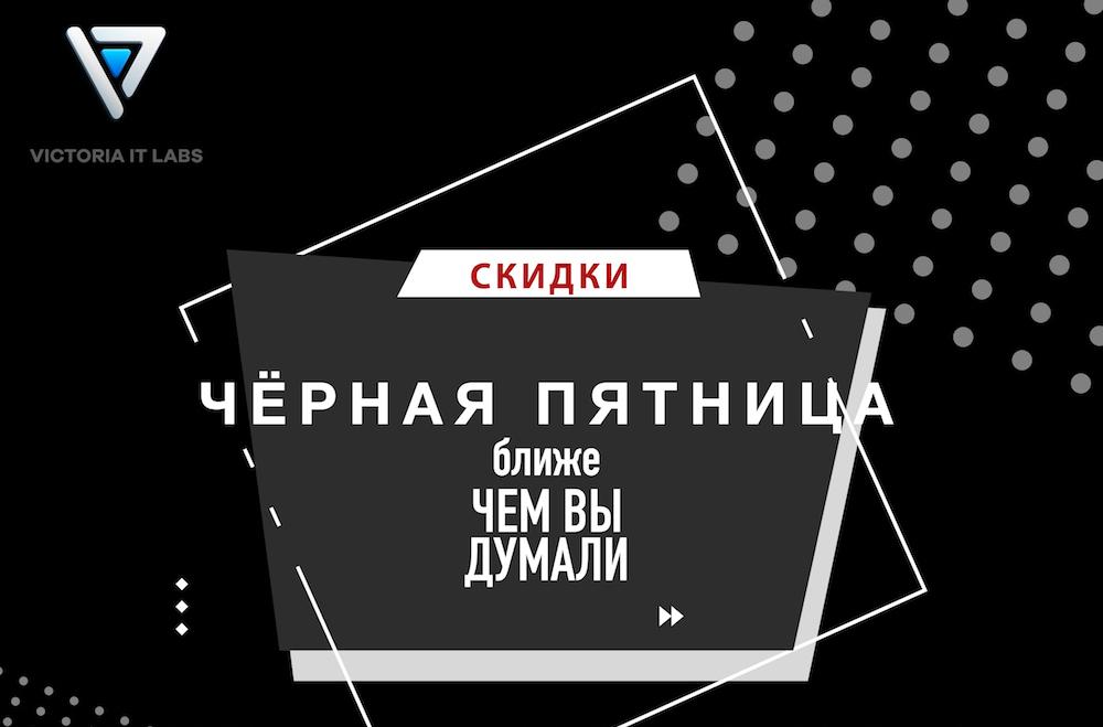 black-friday-banner-—-копия