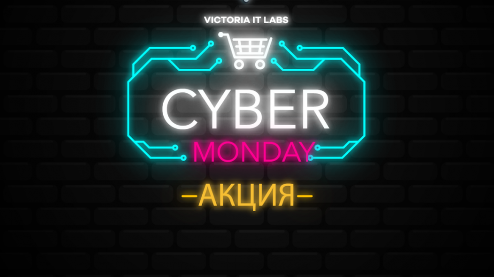 cyber-monday-vic-01