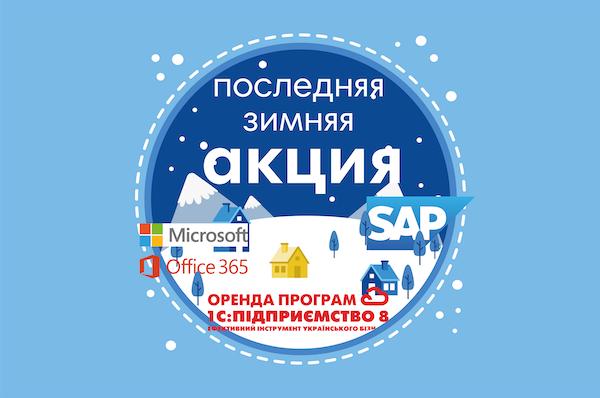 SaaS в Украине