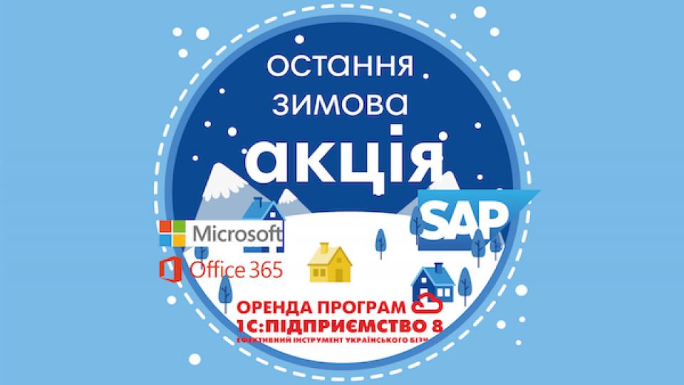 winter-sale-01-ua