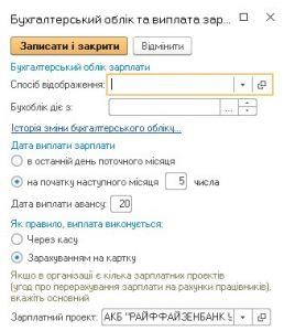 BAS Бухгалтерія КОРП