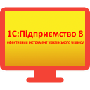 сервер з 1С Підприємство