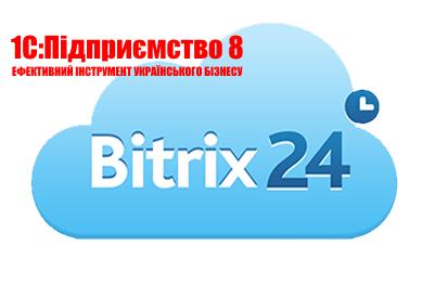 настройка обмена между СРМ Битрикс24 и программой 1С:Підприємство